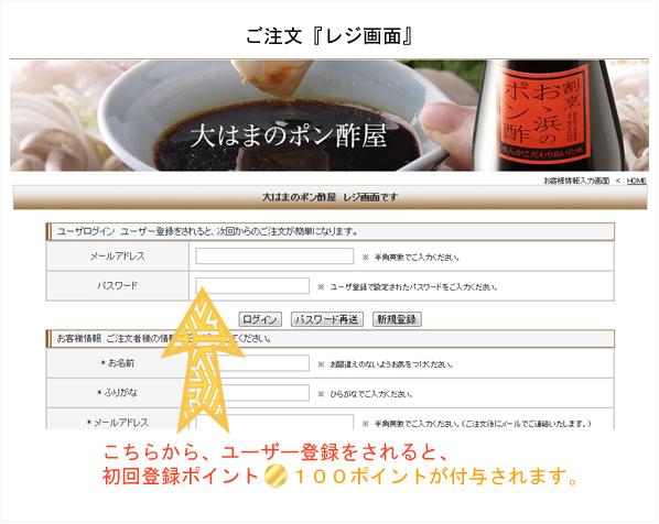 point_touroku2